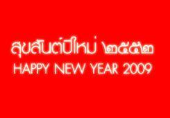สวัสดีปีใหม่ ๒๕๕๒ Happy New Year 2009